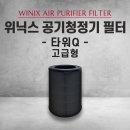 위닉스 공기청정기 필터 타워Q 고급형