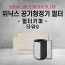 위닉스 공기청정기 필터 타워Q 필터키퍼 1장