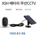 태양광충전 배터리 무선CCTV IP CCTV 실외겸용 IP66