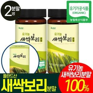 유기농 새싹보리분말 150gx2병+새싹보리 정제 1박스