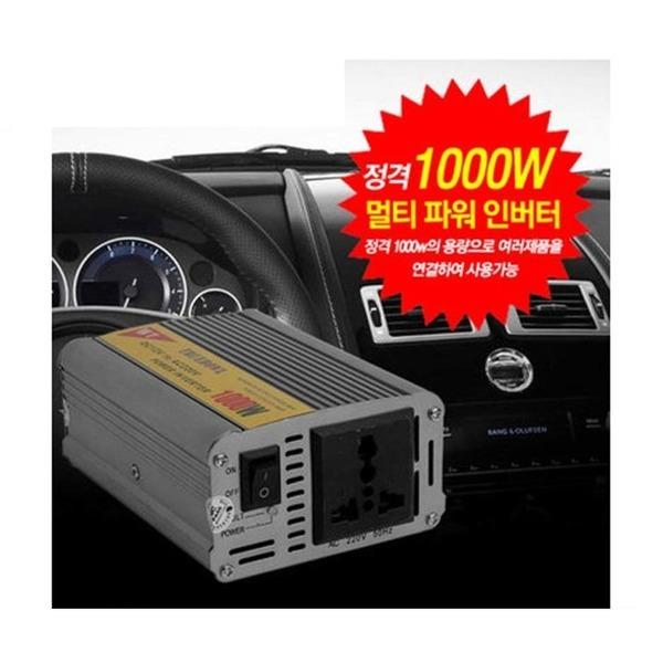 아답터 인버터 차량용 12v 변압기 200w~1000w