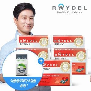 (본사) 레이델 폴리코사놀5 (30정) x 5개쿠바산 원료