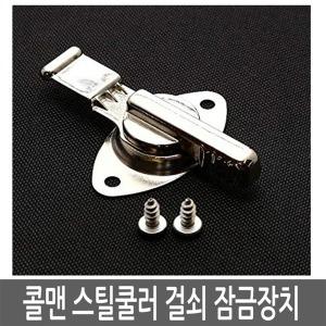 COLEMAN / 콜맨 스틸쿨러 걸쇠 잠금장치 / 부품파트