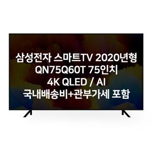 관부가세포함) 20년형 QN75Q60T 4K UHD 스마트 QLEDTV