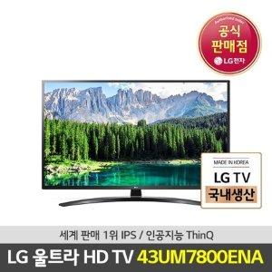 전국무료배송설치 LG 울트라 HD TV 43UM7800ENA 스탠드형/벽걸이형..