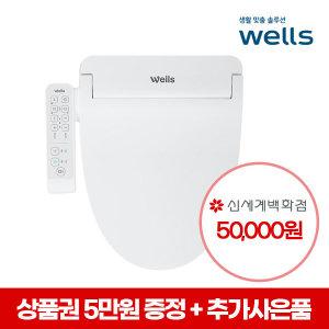 웰스 비데렌탈 BL350 상품권 증정