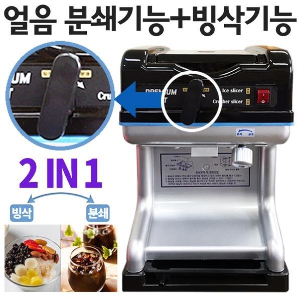 스마트 크러셔 빙삭기 PSM-6001A/빙수기/팥빙수기계