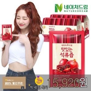 맛있는 석류즙 1+1박스/석류즙/건강즙/석류 선물