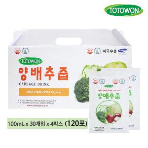 양배추즙 4박스(120포) 양배추사과브로콜리추출액100%