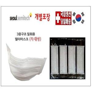 국산 서울세미텍 일회용마스크 개별포장50P 특대형