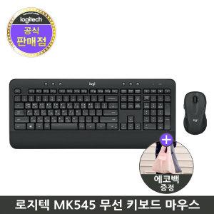 로지텍 코리아 MK545 무선 키보드마우스세트