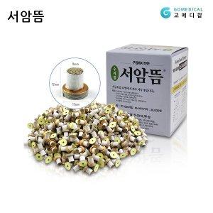 고려수지침 학회 서암뜸 중포장 1000ea