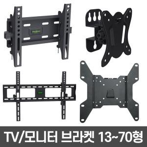 벽걸이 TV/티비 15~65인치 모니터거치대 브라켓