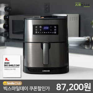 에어메이드 아이쿡 AF-700AS 저소음 듀얼에어프라이어