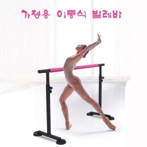 발레바 무용바 발레봉 봉춤 스트레칭용 개인 전문가용