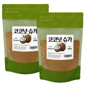 비정제 설탕 코코넛슈가 500g 2팩