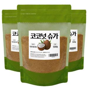 비정제 설탕 코코넛슈가 500g 3팩