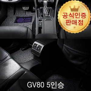 GV80 5인승 프라임 5D 6D 코일 카매트 개선형