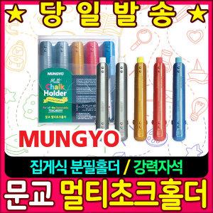 문교 멀티초크홀더 (MMCH-5) 5개입 1세트