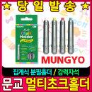 문교 멀티초크홀더 (MMCH-6) 6개입 1세트