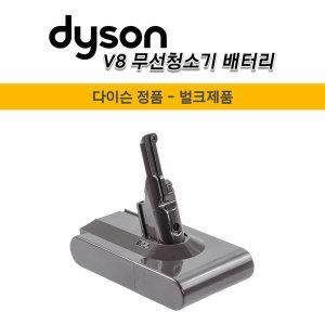 다이슨 정품 V8 무선청소기 배터리 벌크제품