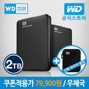 WD Elements Portable 2TB 외장하드 WD공식/파우치증정