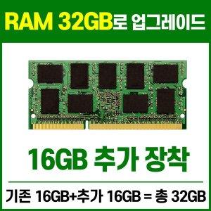 램총32GB (16Gx2) 장착 1회개봉 3200MHz HN275 옵션
