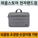 와콤원 가방 초경량 손잡이형 가방