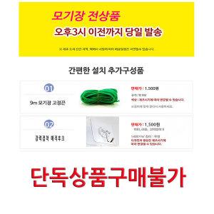 추가상품 단독상품주문불가 매직후크 모기장끈9m