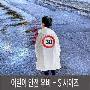 어린이 안전 우비 사이즈-S 교통안전 스쿨존 레인코트