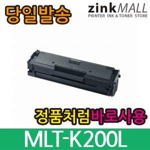 삼성호환 MLT-K200L 스마트칩장착 Xpress M2030 M2035