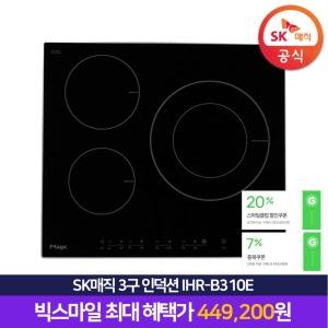 SK매직 공식인증 3구인덕션 전기레인지 IHR-B310E