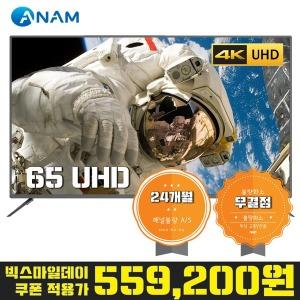 아남TV CST-650IM 165cm(65) 4K UHD TV / 돌비사운드
