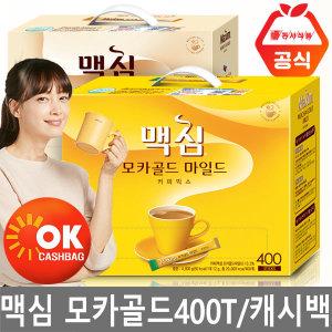 맥심 모카골드 400T/화이트골드/커피믹스/커피