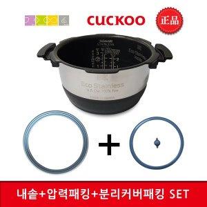 쿠쿠 CRP-EHS0310FW 내솥(254J)+고무패킹(DH03)Set