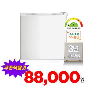 미니냉장고 46L 원룸 1등급 작은 소형 냉장고 046A0W