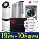 LG퓨리케어 렌탈총집합 최대 19만 증정+10개월 무료
