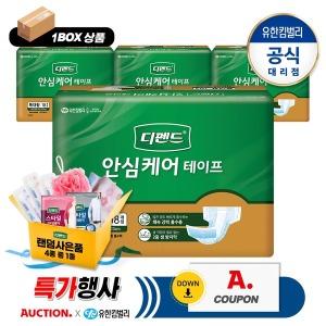 안심케어테이프 특대18매X4팩/성인용기저귀 /증정