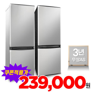 콤비냉장고 161L 미니 예쁜 작은 소형 냉장고 메탈