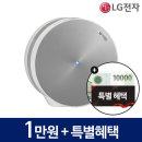 LG 공기청정기렌탈 AS120VSKR 1만+특별혜택