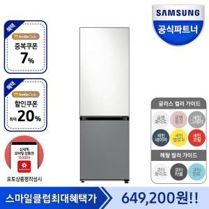 삼성 비스포크 냉장고 RB33R3004AP 오더메이드 인증점