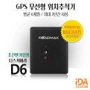 위치추적기 디스커버리D6 무약정 무선GPS
