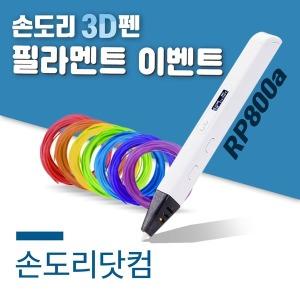 손도리 고급형 3D펜 RP800A 유튜브펜 3D펜 + 필라멘트