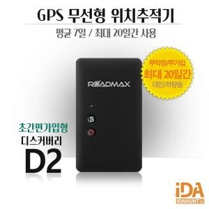 위치추적기 디스커버리D2 무약정 무선GPS