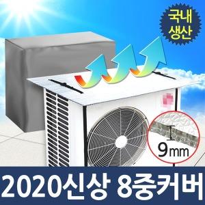 2020년 신상 에어컨 실외기 커버 방수 덮개 에어콘