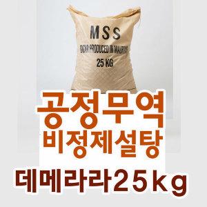 데메라라 비정제설탕 25kg벌크 공정무역 사탕수수원당