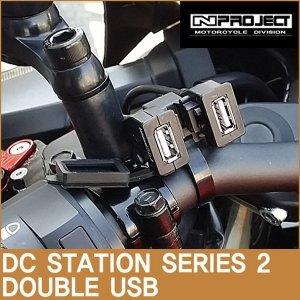 오토바이 USB포트 2구 QC3.0 고속충전 12V 코미네 NS-005