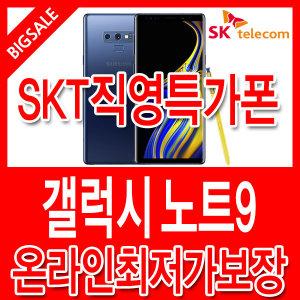 SK옥션1위판매/갤럭시노트9/당일발송/최고혜택제공