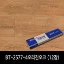 쉬움강화마루 셀프바닥난방 BT-2577-4오리진오크(12장)
