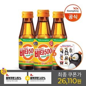 비타500 fresh 100ml 80병(1박스)/음료수 +펭수스티커